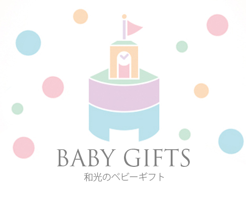 Baby Gifts 和光のベビーギフト