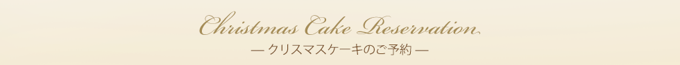 Reservation for Christmas Cakes/クリスマスケーキのご予約