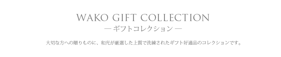 WAKO Gift Collection 2020 ギフトコレクション