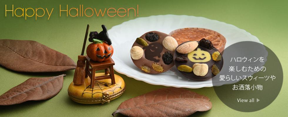 ハロウィンを 楽しむための 愛らしいスウィーツや お洒落小物